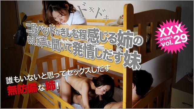 XXX-AV 20680 二段ベッドがきしむ程、感じる姉の喘ぎ声を聞いて発情しだす妹 フルハイビジョン vol.01