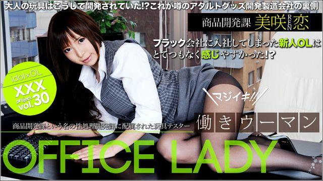 XXX-AV 20686 美咲恋 マジイキ!働きウーマン フルハイビジョン vol.01