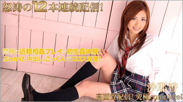 XXX-AV 20660 沙耶香 妹系小悪魔で透き通るような美肌美乳vol.02