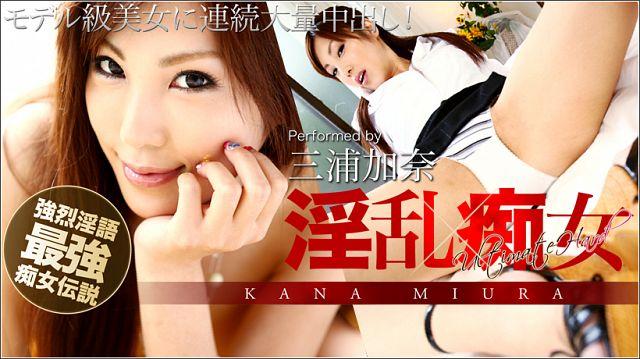 XXX-AV 20685 三浦加奈 淫乱痴女~強烈淫語最強痴女伝説 フルハイビジョン vol.02