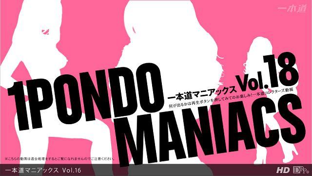 一本道 1pondo 010513_001 お宝女優「一本道マニアックス Vol.18」