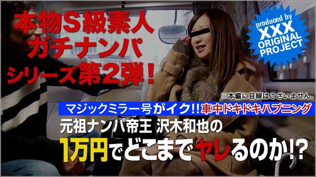 XXX-AV 20718 本物素人ガチナンパ!沢木和也の1万円どこまでヤレるのか!?第2弾 vol.02