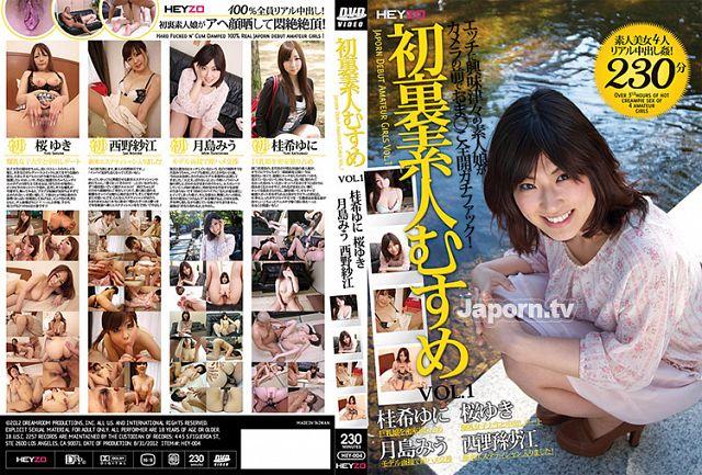 [HEY-004] 初裏素人むすめ Vol.1 : 桂希ゆに, 月島みう, 西野紗江, 桜ゆき