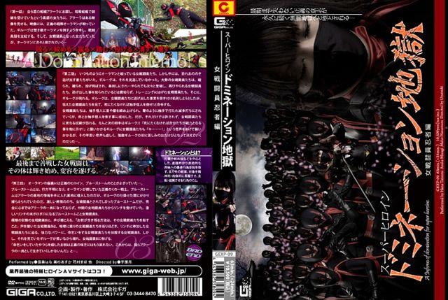 [GEXP-09] スーパーヒロインドミネーション地獄 女戦闘員忍者編