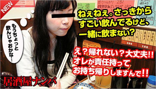 天然むすめ 10musume 020613_01 居酒屋ナンパ ~顔に似合わず巨乳のロリ娘をお持ちかえり~