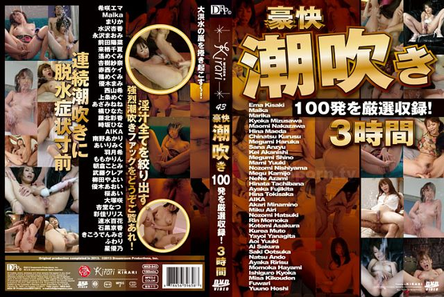 [MKD-S43] KIRARI 43 ~豪快潮吹き~ : 希咲エマ, Maika, まりか, 水沢杏香, 永沢まおみ, 前田陽菜, 他計36名