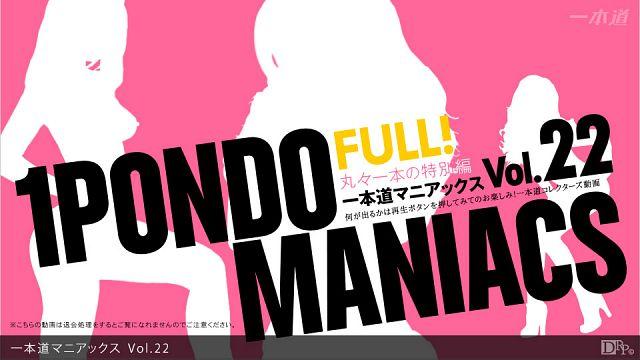 一本道 1pondo 020913_001 お宝女優 「一本道マニアックス Vol.22 FULL!」