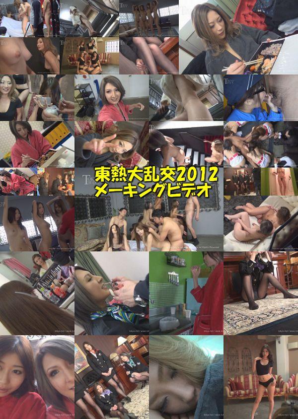 Tokyo Hot n9001 東熱大乱交2012メーキングビデオ 田丸麻紀子,AIKA,長瀬真子,明日香クレア