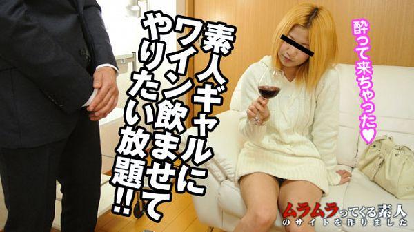 ムラムラってくる素人 muramura 022613_831 ワインの応募する現場の酔っ払う彼女 前編