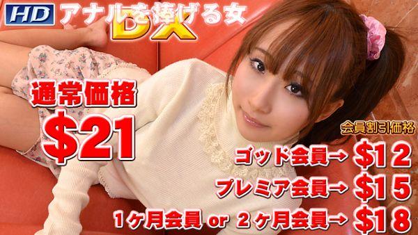 ガチん娘! Gachinco gachippv1007 ゆい -アナルを捧げる女DX ~YUI・MISAKI~-