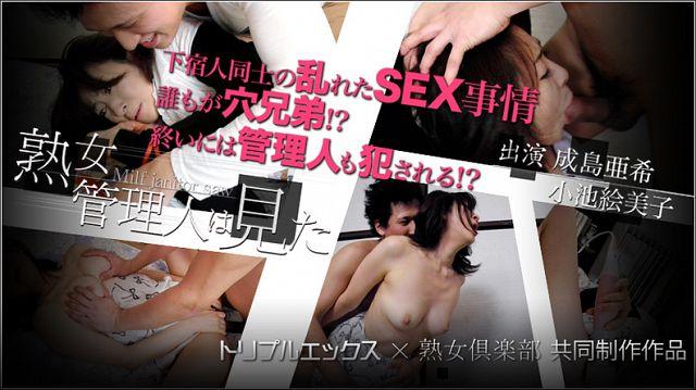 XXX-AV 20814 成島亜希 小池絵美子 熟女管理人は見た フルハイビジョン PART4