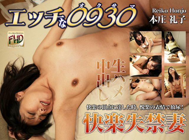 H0930 ori944 本庄礼子 Reiko Honjo