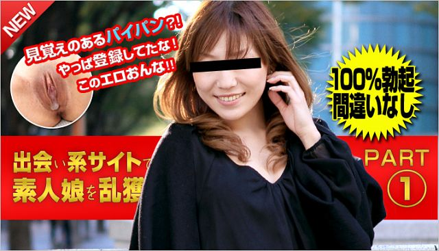 天然むすめ 10musume 030613_01 テン☆ムス御用達出会い系サイト ~やっぱり登録してたマイちゃん~