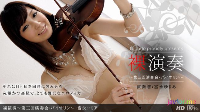 一本道 1pondo 050112_328 富永ユリア 「裸演奏 ~第3回演奏会・バイオリン~」