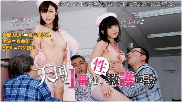 XXX-AV 20846 飯岡かなこ 青葉ちせ 天国に一番近い性救護施設 フルハイビジョン PART2