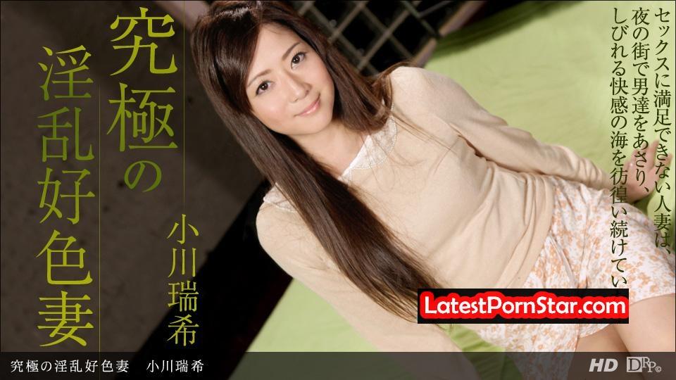 一本道 1pondo 032113_554 小川瑞希「究極の淫乱好色妻」