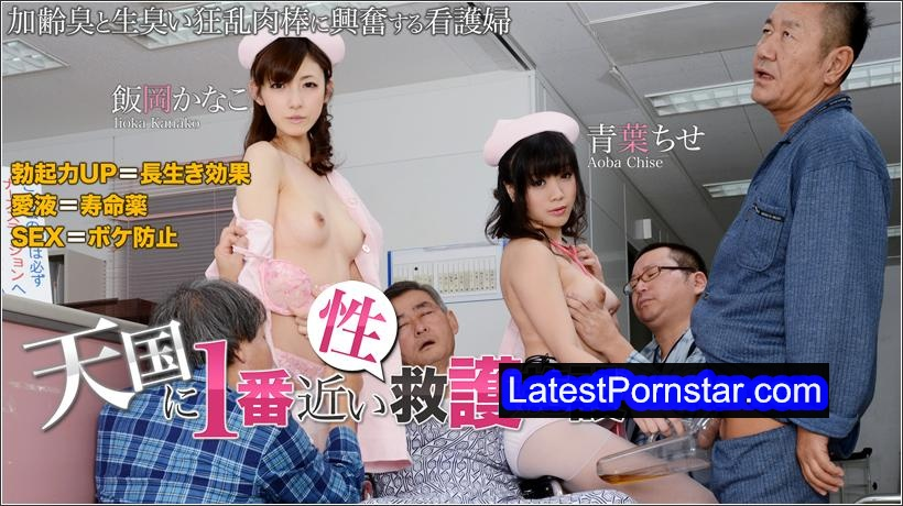 XXX-AV 20847 飯岡かなこ 青葉ちせ 天国に一番近い性救護施設 フルハイビジョン PART3