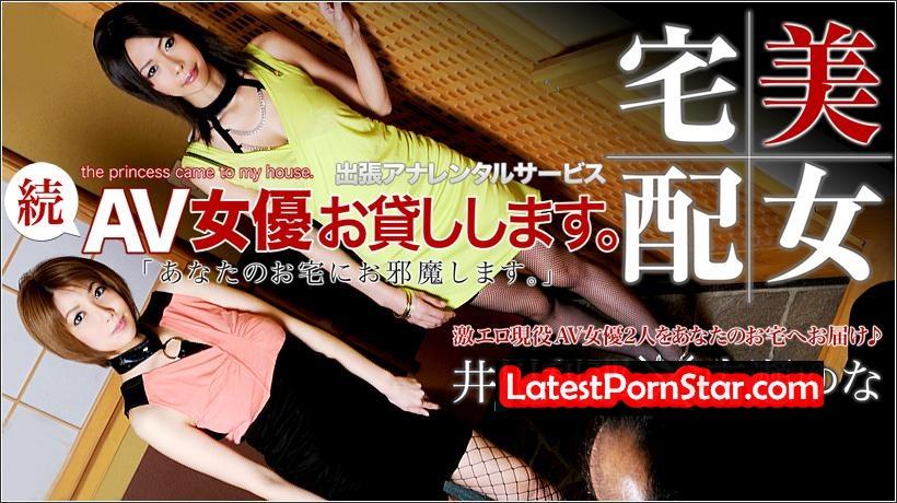 XXX-AV 20863 広瀬ゆな 井川梨那 続・AV女優お貸しします。 フルハイビジョン PART1