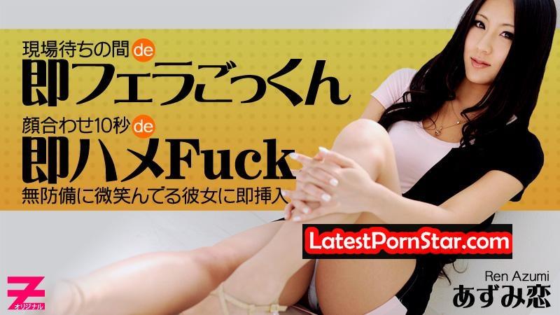 Heyzo 0282 S級スレンダー女優のムチャ振りSEX!~現場入って即フェラ&出会って10秒で即ハメ~