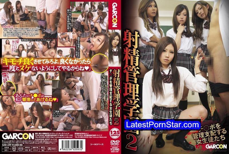 [GAR-349] チ◯ポを支配する女生徒たち 射精管理学園 2