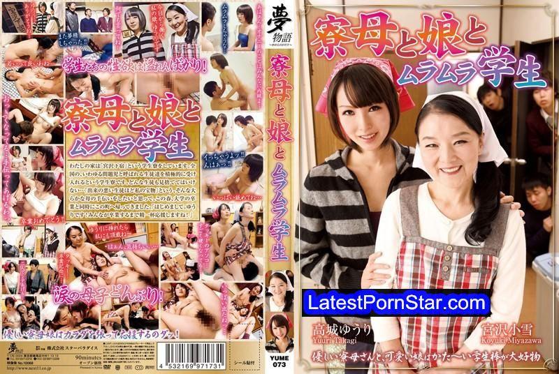 [YUME-073] 寮母と娘とムラムラ学生