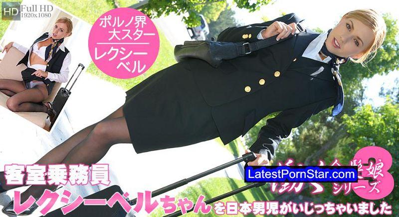金8天国 Kin8tengoku 0809 客室乗務員レクシーベルちゃんを日本男児がいじっちゃいました-働く金髪娘シリーズ- / レクシーベル