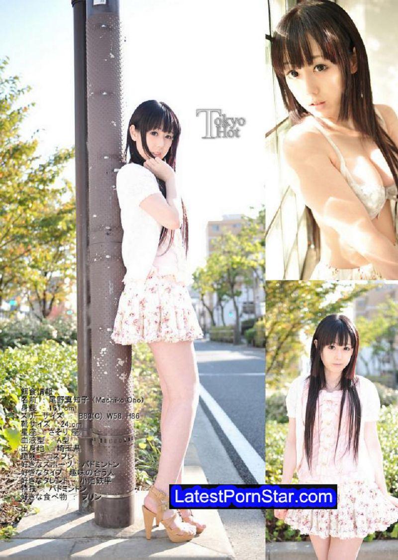 Tokyo Hot n0837 尾野真知子 尾野真知子東熱初裏ガチ Machiko Ono