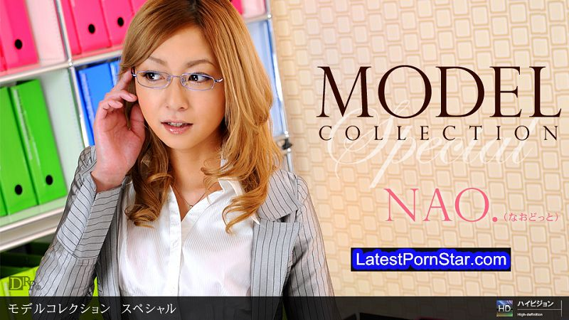 一本道 1pondo 081410_907 Nao. 「Model Collection select…94 スペシャル」nao.
