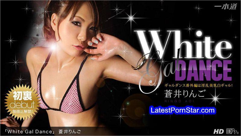 一本道 1pondo 050113_581 蒼井りんご「White Gal Dance 蒼井りんご」