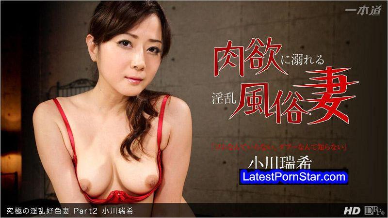 一本道 1pondo 052313_596 小川瑞希 「究極の淫乱好色妻 Part2」