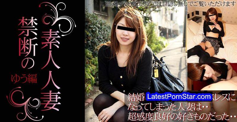 アジア天国 asiatengoku.com 0202 結婚3年目にしてセックスレスになってしまった人妻は超感度良好の好きものだった・・-禁断の素人人妻- / ゆう