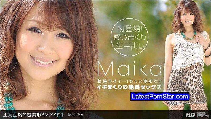一本道 1pondo 092112_433 Maika「正真正銘の超美形AVアイドル」
