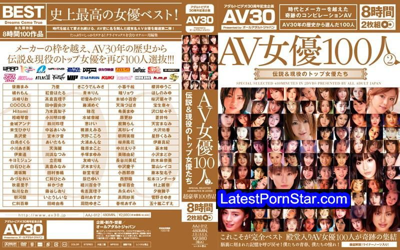 [AAJ-012] AV女優100人 2 伝説&現役のトップ女優たち
