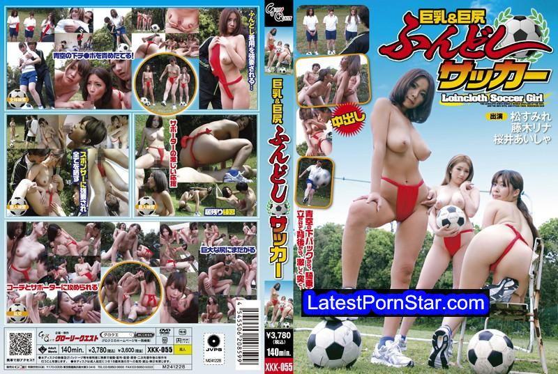 [XKK-055] 巨乳&巨尻ふんどしサッカー