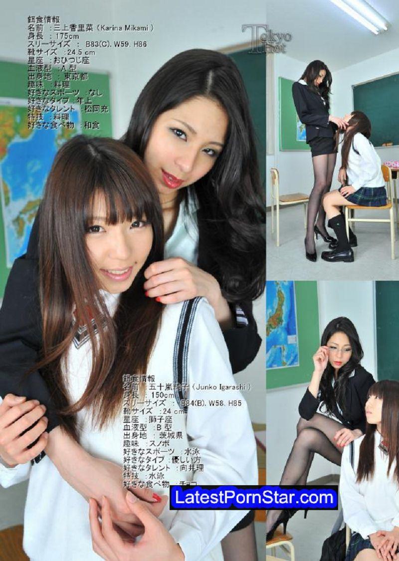 Tokyo Hot n0858 W姦三上香里菜/五十嵐純子 三上香里菜 五十嵐純子