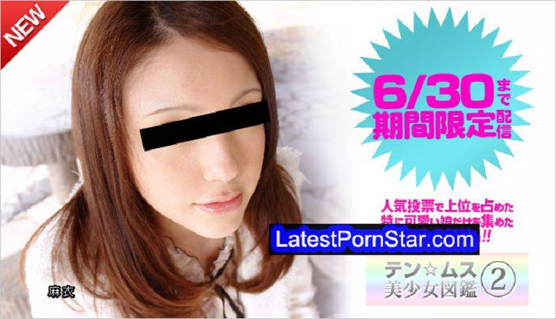天然むすめ 10musume 062013_01 テン☆ムス 美少女図鑑2