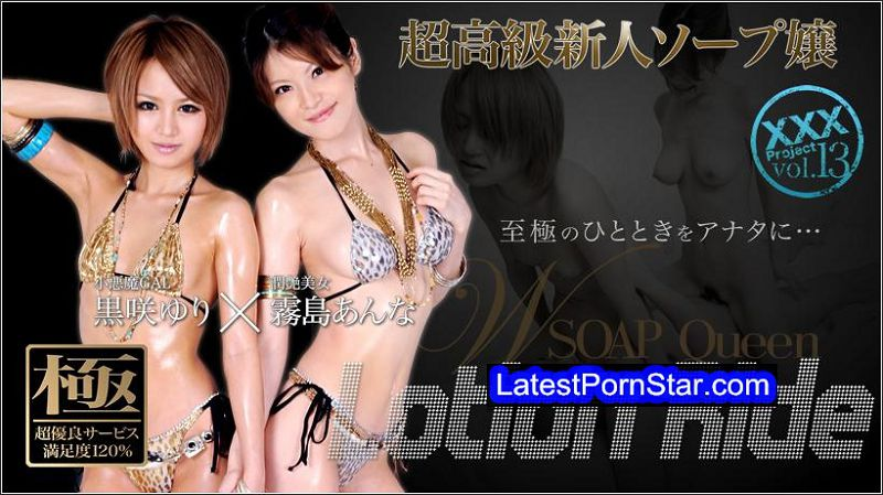 XXX-AV 20419 超高級新人ソープ嬢 黒崎ゆり&霧島あんな vol.2