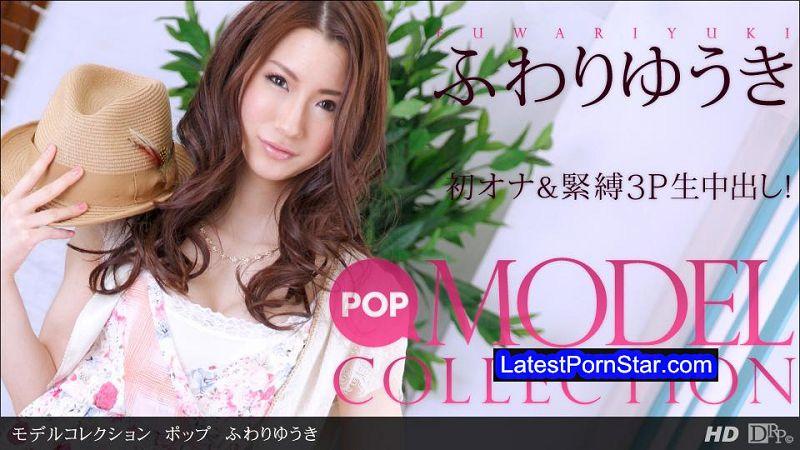一本道 1pondo 071913_629 ふわりゆうき 「モデルコレクション ポップ ふわりゆうき」