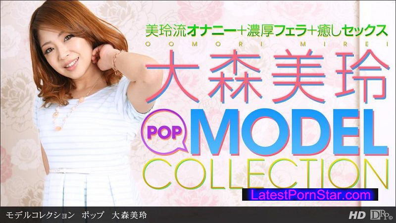 一本道 1pondo 073013_635 大森美玲「モデルコレクション ポップ 大森美玲」