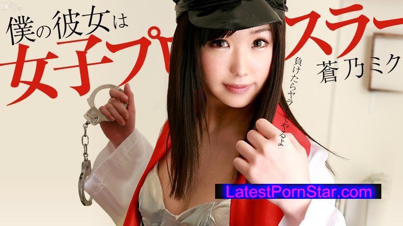 カリビアンコム Caribbeancom 072913-394 僕の彼女は女子プロレスラー 蒼乃ミク