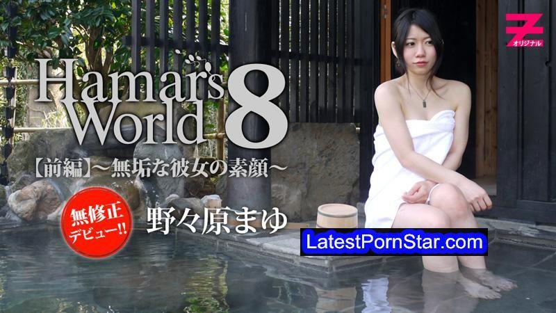 Heyzo 0373 Hamar's World8 前編~無垢な彼女の素顔~