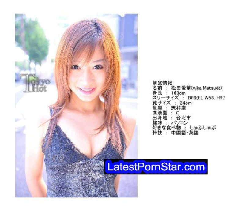 Tokyo Hot n0445 捜父姑娘望郷鬼畜中出し 松田愛華 松田愛華 Tokyo Hot