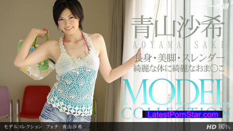 一本道 1pondo 080913_641 081413_001 青山沙希「モデルコレクション フェチ 青山沙希」
