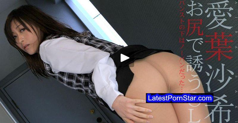 一本道 1pondo 091412_428 愛葉沙希 「お尻で誘うオフィスレディ」