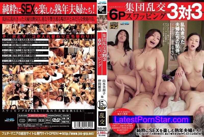 [DJSI-045] 集団乱交 3対3 6Pスワッピング