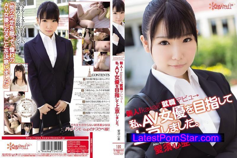 KAWD-464  新人!kawaii*就職デビュ→ 私、AV女優を目指して上京しました。 愛須心亜 愛須心亜 KAWD
