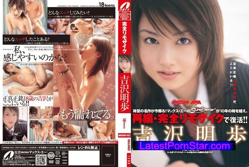 [MRMM-002] 【復刻版】18teens 吉沢明歩