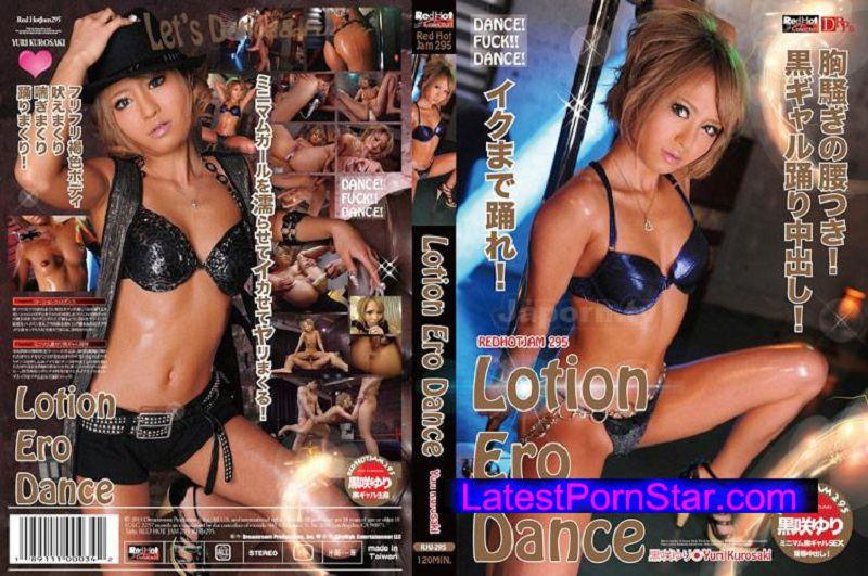 [RHJ-295] レッドホットジャム Vol.295 Lotion Ero Dance : 黒咲ゆり