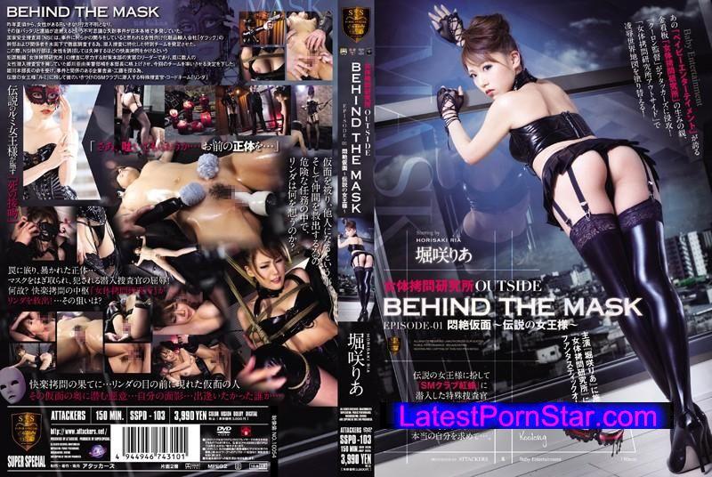 [SSPD-103] 女体拷問研究所OUTSIDE BEHIND THE MASK EPISODE-01 悶絶仮面〜伝説の女王様〜 堀咲りあ
