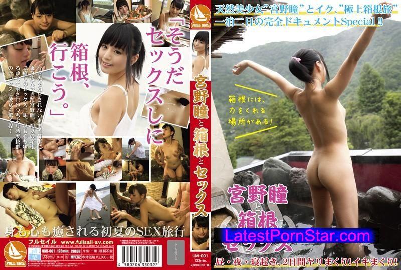 [UMI 001] 宮野瞳と箱根とセックス 宮野瞳 UMI